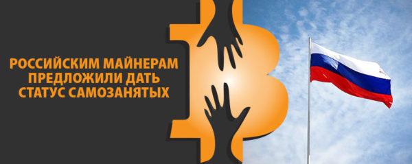 Российским майнерам предложили дать статус самозанятых