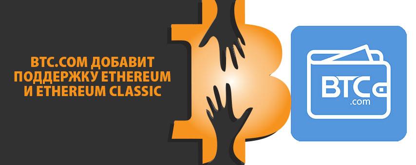 BTC.com добавит поддержку Ethereum и Ethereum Classic