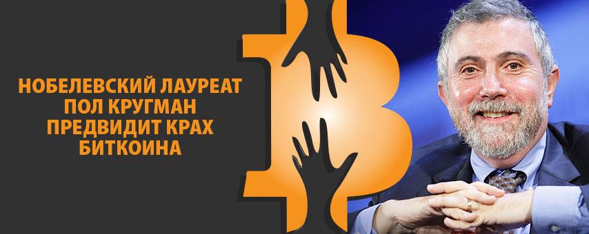 Нобелевский лауреат Пол Кругман предвидит крах биткоина