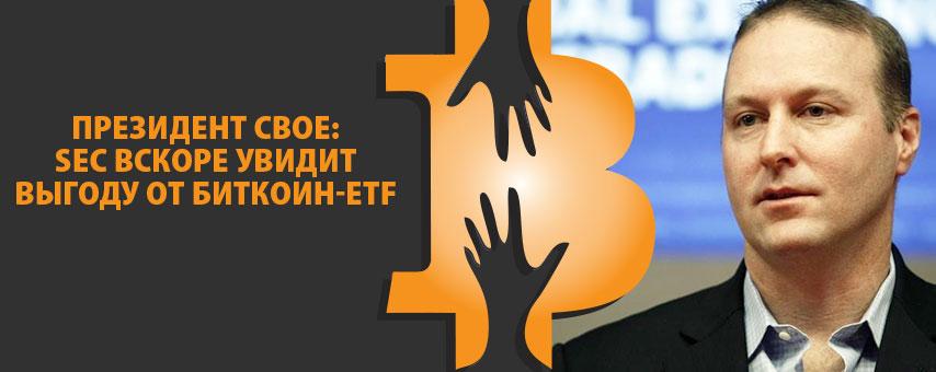Президент CBOE: SEC вскоре увидит выгоду от биткоин-ETF