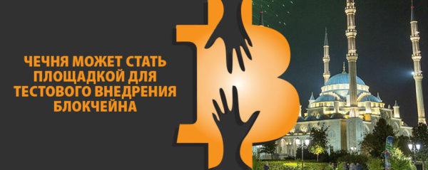 Чечня может стать площадкой для тестового внедрения блокчейна