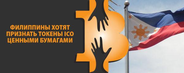 Филиппины хотят признать токены ICO ценными бумагами