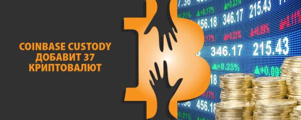 Coinbase Custody добавит 37 криптовалют