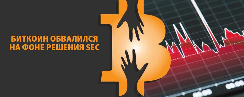 Биткоин обвалился на фоне решения SEC