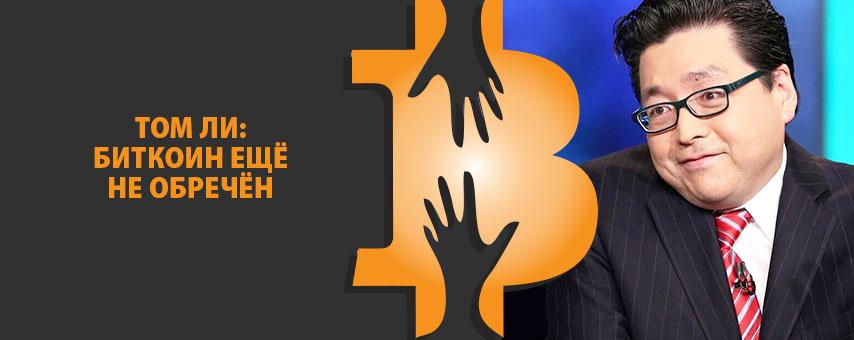 Том Ли: биткоин ещё не обречён