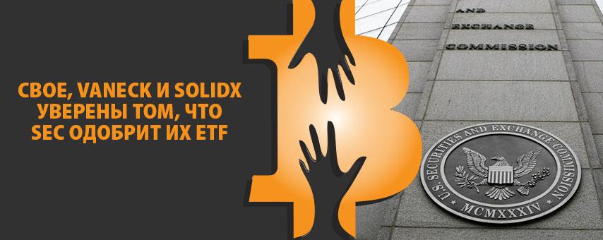 CBOE, VanEck и SolidX уверены том, что SEC одобрит их ETF
