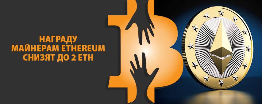 Награду майнерам Ethereum снизят до 2 ETH