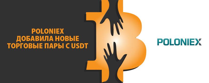 Poloniex добавила новые торговые пары с USDT