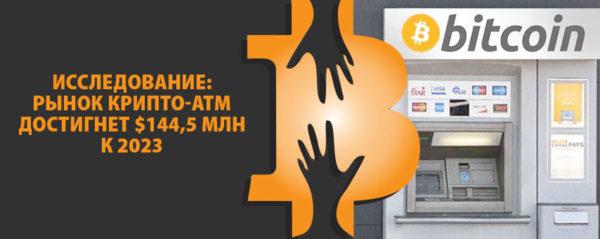 Исследование: рынок крипто-ATM достигнет $144,5 млн к 2023