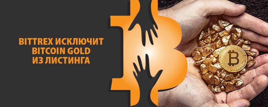 Bittrex исключит Bitcoin Gold из листинга