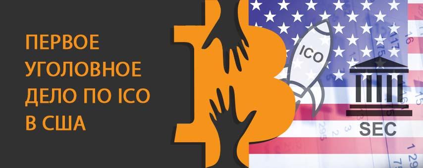 SEC ICO Уголовное дело